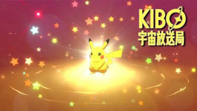 Photo of How to get a free mystery Pikachu gift from Kibo in Pokemon Sword & Shield