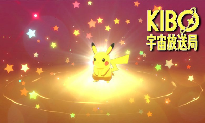 How to get a free mystery Pikachu gift from Kibo in Pokemon Sword & Shield