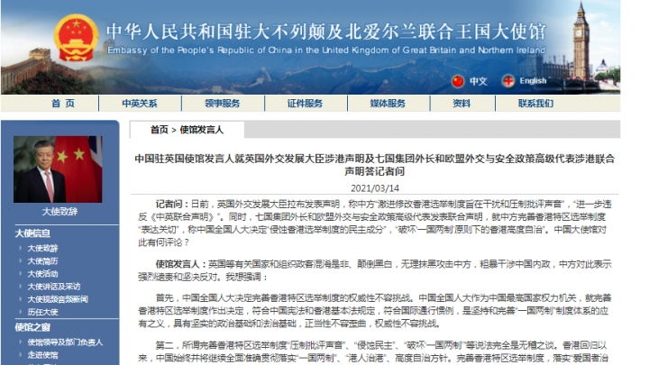 A spokesman for the Chinese embassy in the United Kingdom refuted the comments regarding Hong Kong
