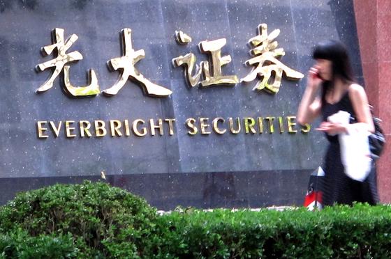Everbright Securities sues Italian businessmen over failed British deal صفقة